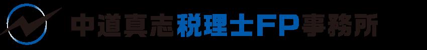 中道真志税理士FP事務所